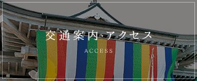 交通案内・アクセス Access