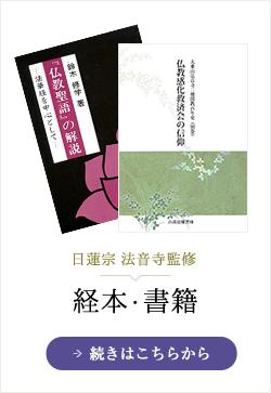 日蓮宗法音寺監修 経本・書籍