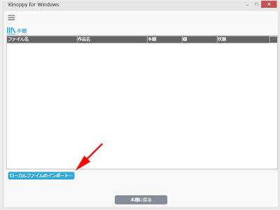 左下の[ローカルファイルのインポート…]をクリックします。