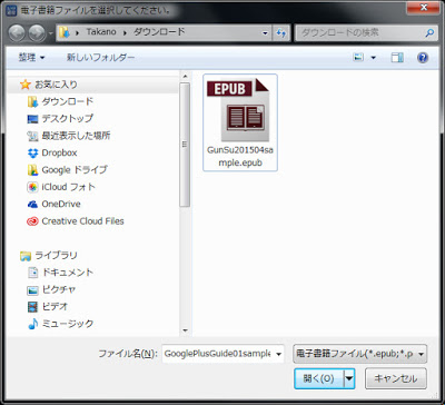 「電子書籍ファイルを選択してください」というウィンドウが出るので、先ほどダウンロードしたEPUBデータを開きます。